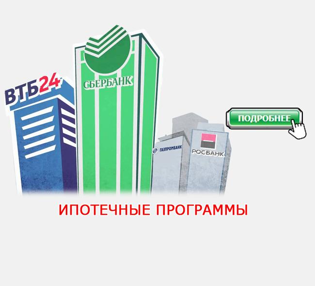Оформить квартиру в ипотеку без первоначального взноса в Омске на Выберу.ру.
